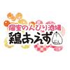 【オススメ5店】輪島・七尾・加賀・石川県その他(石川)にある居酒屋が人気のお店
