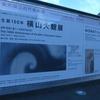 生誕150年 横山大観展@東京国立近代美術館&名作誕生 つながる日本美術@東京国立博物館 平成館