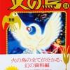 「火の鳥14巻/ 著 手塚治虫」の感想