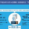 本日、政治学者=岩田温先生の『 流れない読書』出版記念講演会が、午後2:00〜4:00、東京ガーデン・パレス(  御茶ノ水駅5分)で開催されます。新著『流れない読書 』の読書論に基づいて、独自の「存在論的読書論」を熱く語るそうです。( 続く)