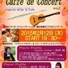 【音楽教室】Caffe de Concert vol.4 のお知らせ
