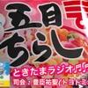 ちらし寿司の日っ!! ときたまラジオ♬♬  たまたまツイテルあなたが聴ける ラジオ番組っ!! 6月27日も