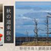 秋の道東旅③ 野付半島と釧路湿原の夕暮れ