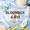 【コスメ】BLOOMBOX6月分レポート