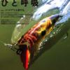 釣具の断捨離やルアーチューニングなどを紹介した「バサー2020年7月号」発売!