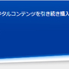 【備忘録】PlayStation StoreでのPS3およびPS Vita用コンテンツ購入に関する重要なお知らせ