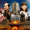 【映画】本能寺ホテル~あなたが本当にしたかったことは何?~