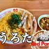 福島市「うろた」でラーメンを食べてきた話!