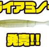 【一誠】カット可能なリアルな小魚ワーム「ライアミノー」発売!
