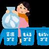 【ずぼら向けIoT】ゴミ出し曜日の朝にGoogle Homeが音声通知