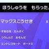 エンドレスモード 攻略・仕様まとめ【ポケモン剣盾/冠の雪原】