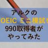 アルクのTOEICミニ模試をTOEIC990点経験者がやってみた