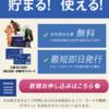 16,000円! 初年度無料のMIカードの入会で!