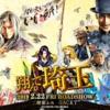 ★第43回「日本アカデミー賞」優秀賞が発表。「翔んで埼玉」が最多11部門!(笑)。