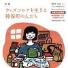 神保町応援!地域密着タウン誌『おさんぽ神保町』『神保町が好きだ!』『JIMBOCHO古書店MAP』