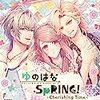 ゲーム談義「ゆのはなSpRING!〜Cherishing Time〜」(パート1)