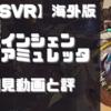 初見動画【PSVR】海外版デモ【エインシェント・アミュレッター】を遊んでみての感想と評価!