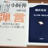 本2冊無料でプレゼント!(3399冊目)