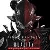 『FF14』アレンジアルバム第二弾「Duality」、全曲試聴開始!
