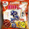 【食レポ】ご当地ポテトチップス~埼玉・やきとり味