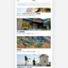「Glide」でGWの旅程表を作ったら手軽に洒落たアプリが出来て感動した