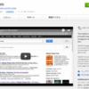 Chrome拡張機能『Vimium』の使い方!【設定方法、ショートカットキー、ブラウザ操作】