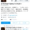 【2016年】ゆとりブロガーの有益なツイートと人気ツイートまとめ!