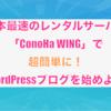 「ConoHa WING」でWordPress(ワードプレス)ブログを始める手順を解説