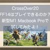 CrossOver20上でFF14はプレイできるのか?新型M1 Macbook Pro 13インチで試してみたよ!