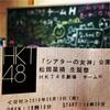 夏の思い出2016 松岡菜摘さん生誕祭編