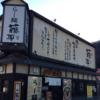 らー麺藤平12月限定白雪をレビュー