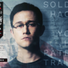 【映画】スノーデンを見てインターネットの怖さと洋画の社会力を知った!