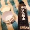 【箸方化粧品】夏用スキンケア使い切り