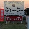 ぶぅーぶー〜豚職人工房〜に行ってきた(国道294 美味しい豚肉のお店)【茨城県下妻市】