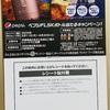FLSK&PEPSI オリジナルボトル当たる! 6/30〆