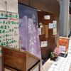 長野市「炭火焼きちどり」居酒屋ランチの「上田福味鷄のふわっとろっ親子丼」は卵がふわっふわ( ̄▽ ̄)