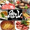 【オススメ5店】郡山(福島)にある創作和食が人気のお店