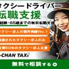 ピーチャンタクシーは書類選考通過率驚異の100%!