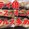 【夜マック】「倍ビッグマック」パティ倍、ソース・ピクルス・オニオン多め食べた感想