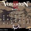 ☆diary☆ライブビューイングに行ってきました!。・゜゜(ノД`)『VOICARION Ⅲ ~信長の犬~』