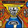 【EX予約】便利+お得+早い&速い=新幹線 登録者数300万人突破やで!【キャンペーン】