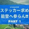 「能登半島」初の北陸へ、いざ参らん!!ステッカー求め一人旅!!(ninja250) Part 1