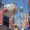 今度の休みは大阪にくいだおれ旅行!大阪で食べたいグルメ4選!