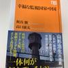 題名はシニカルな意味合い:読書録「幸福な監視国家・中国」