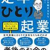 【新刊】 誰でも起業できる 大杉潤の定年ひとり起業