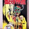 漫画「血どくろマザーの怪」白川まり奈