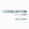 『舞台芸術』20号(2017年4月発行)特集:〈2020年以後〉の舞台芸術 より