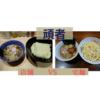 「頑者」つけめん@本川越駅 VS 宅麺 【徹底比較30杯目】