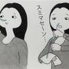 美容院あるある〜2016冬の陣〜