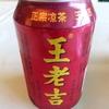 中国で絶大な人気を得ている飲み物!